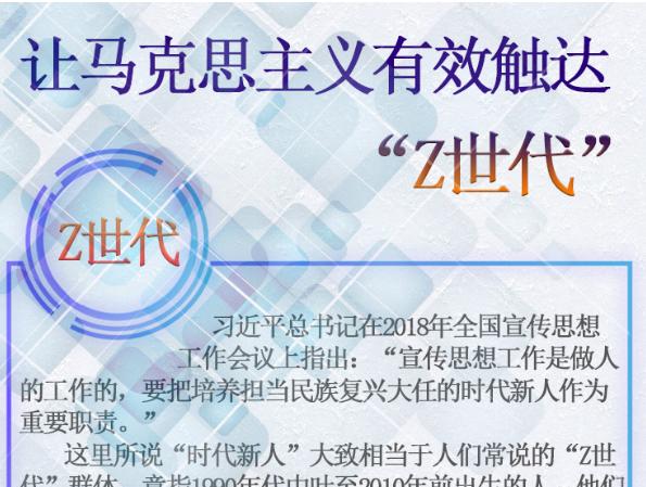 """【图解】让马克思主义有效触达""""Z世代"""""""