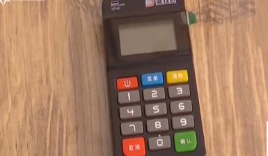 上门办理信用卡收取198元  信用卡没办成业务员玩失踪