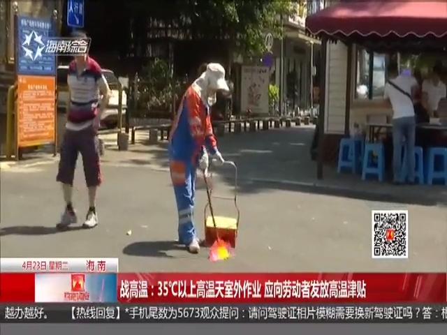 战高温:35℃以上高温天室外作业 应向劳动者发放高温津贴