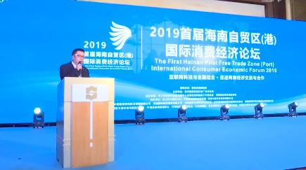 2019首届海南自贸区(港)国际消费经济论坛:让智慧消费成为海南经济增长的强劲动能