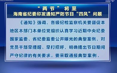 """""""两节""""将至  海南省纪委印发通知 严防节日""""四风""""问题"""