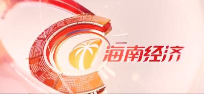 海南廣電改版升級 打造專業化 特色化媒體矩陣