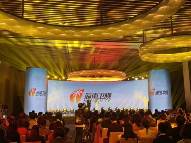 立潮头 向世界 | 海南卫视战略升级发布会在京举行