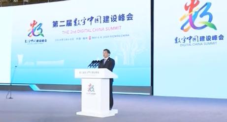 第二届数字中国建设峰会在福州市开幕