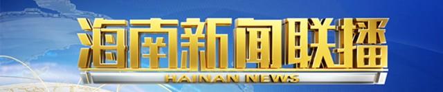 海南新闻联播