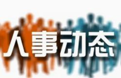人事 | 海南省海口市发布拟任干部人选公告