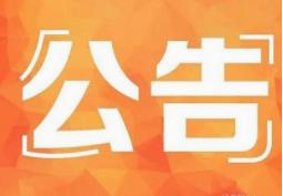 海南广播电视总台2019年聘用人员招聘 笔试相关考务信息公告