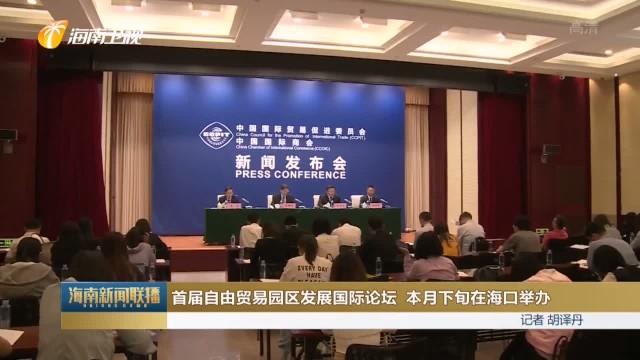 首届自由贸易园区发展国际论坛  本月下旬在海口举办