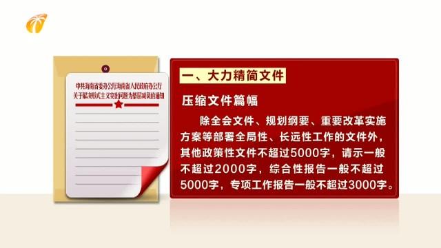 中共海南省委办公厅 海南省人民政府办公厅关于解决形式主义突出问题为基层减负的通知