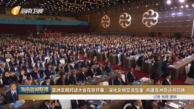 亚洲文明对话大会在京开幕:深化文明交流互鉴  共建亚洲命运共同体