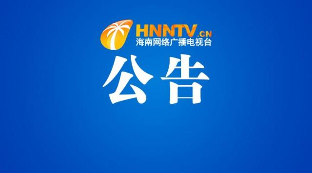 海南广播电视总台2019年聘用人员招聘摄像等三个岗位面试晋级相关事宜的公告