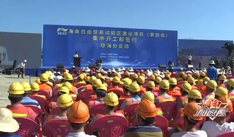 海南加速度:各市县集中开工和签约一批项目  蓄积发展新动能