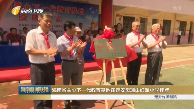 海南省关心下一代教育基地在定安母瑞山红军小学挂牌