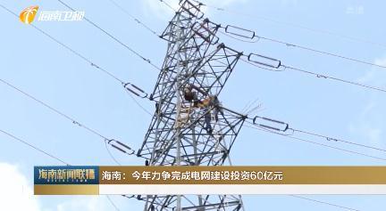 海南:今年力争完成电网建设投资60亿元