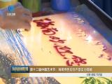 第十二届中国艺术节:海南特色文创产品实力吸睛