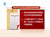 海南发布第三批12个自由贸易试验区制度创新案例