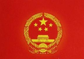 论中华人民共和国成立的伟大历史意义