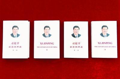 《习近平谈治国理政》第二卷少数民族文字版出版发行