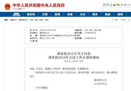 国务院2019立法工作计划:拟制定修订住房租赁条例等