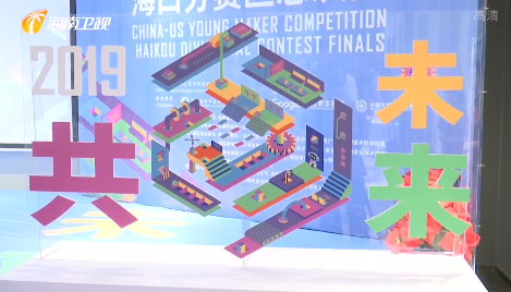 中美青年创客大赛海口赛区比赛落幕