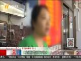 """""""体彩""""理财收益高且保本? 多人贷款投资疑受骗"""