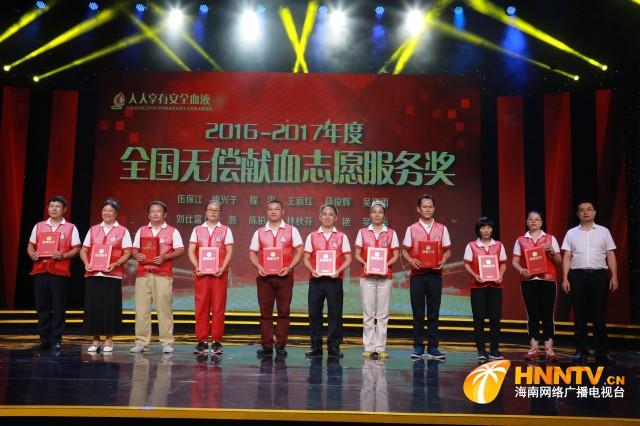 海南举行无偿献血表彰活动 多名献血突出贡献者获表彰