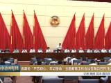 """省政协""""不忘初心、牢记使命""""主题教育工作会议在海口召开 毛万春主持"""