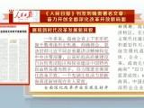 《人民日报》刊发刘赐贵署名文章:《奋力开创全面深化改革开放新局面》