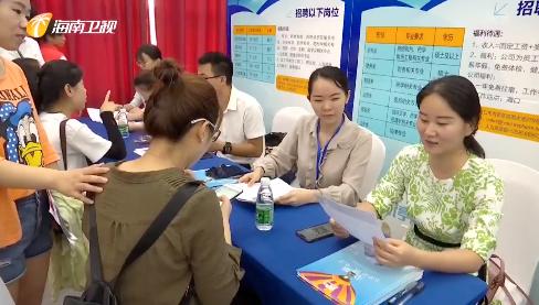 百万人才进海南:2019硕博人才对接会举行 国际人才看好自贸区前景