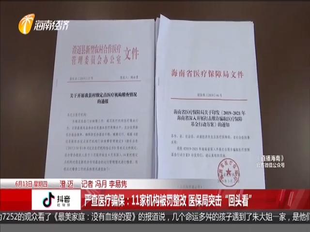 """严查医疗骗保:11家机构被罚整改 医保局突击""""回头看"""""""