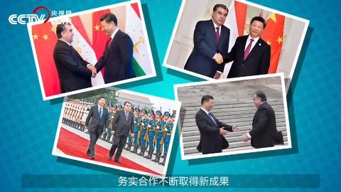 一分钟看习主席出访地丨塔吉克斯坦