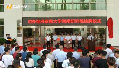 對外經濟貿易大學海南研究院掛牌成立