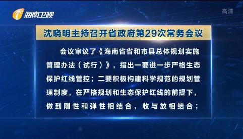 沈曉明主持召開省政府第29次常務會議