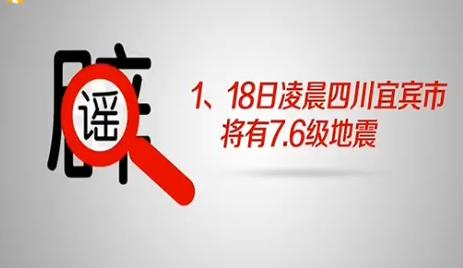 谣言别信!关于四川长宁地震的这些传言都是假的