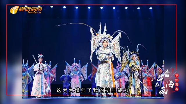 """奋斗在海南 不负青春丨林芳:""""新生代""""演员的琼剧梦"""