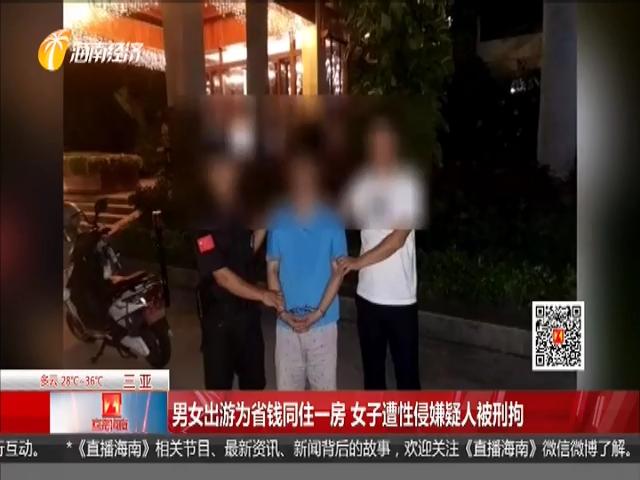 男女出游为省钱同住一房 女子遭性侵嫌疑人被刑拘
