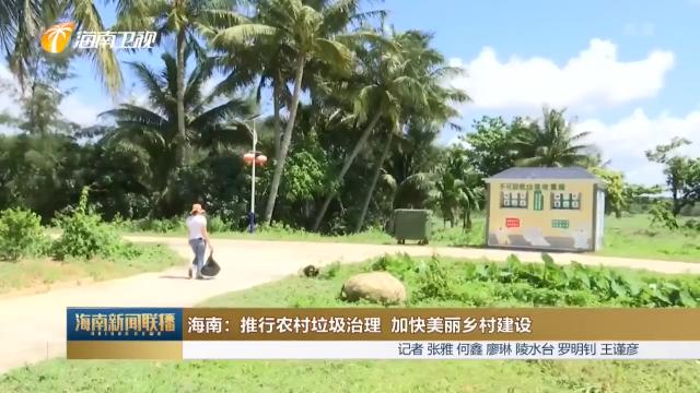海南:推行农村垃圾治理 加快美丽乡村建设