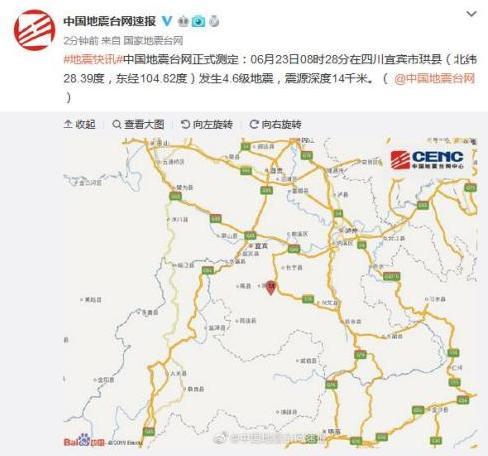 四川宜宾市珙县再次发生4.6级地震