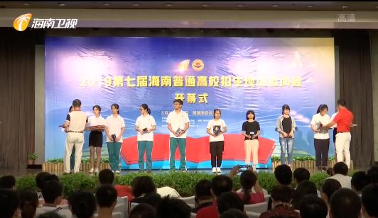 关注高招:第七届海南省普通高校招生现场咨询会举行
