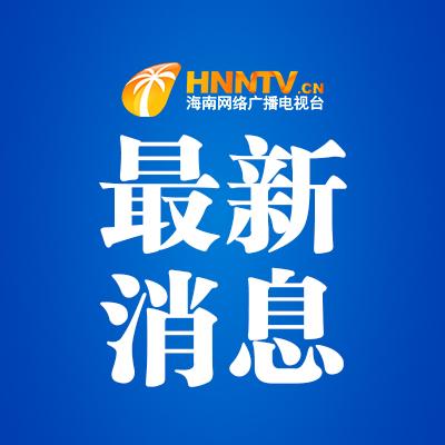 海南省發布致全省人民公開信 號召大膽檢舉揭發黑惡勢力犯罪