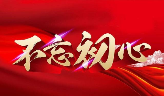 """海南广播电视总台(集团) """"不忘初心、牢记使命""""主题教育工作简报 (第4期)"""