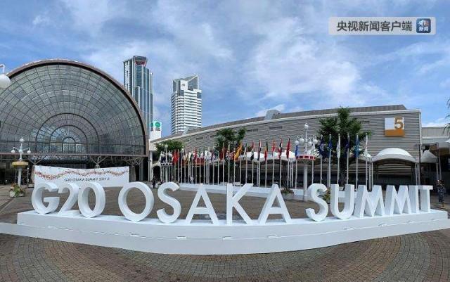 共同創造世界經濟更好明天——國際社會積極評價習近平主席在二十國集團領導人第十四次峰會上的重要講話