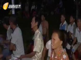 """現代瓊劇唱進村委會 青春不""""毒""""行引發共鳴"""