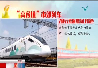 """""""高顏值""""市郊列車! 7種元素演繹海口特色"""