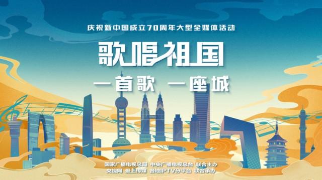 采撷城市记忆,合奏时代之声——《歌唱祖国·一首歌一座城》庆祝新中国成立70周年