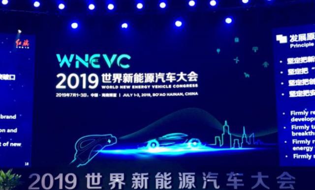 世界新能源汽車大會博鰲共識