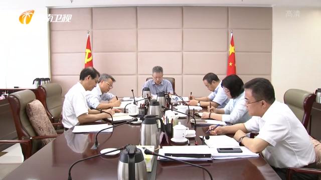 沈晓明主持召开省政府党组会议要求:确保主题教育学在深处做到实处