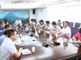 海南各单位传达学习省委常委会会议精神 研究部署生态环境保护整改工作