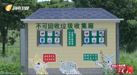 生态人居环境红榜:文昌湖淡村 改善人居环境 倡导垃圾分类