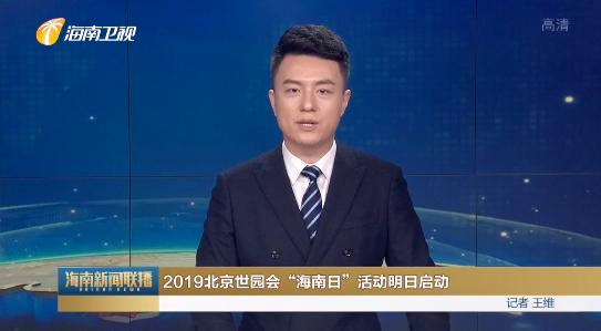 """2019北京世园会""""海南日""""活动明日启动"""